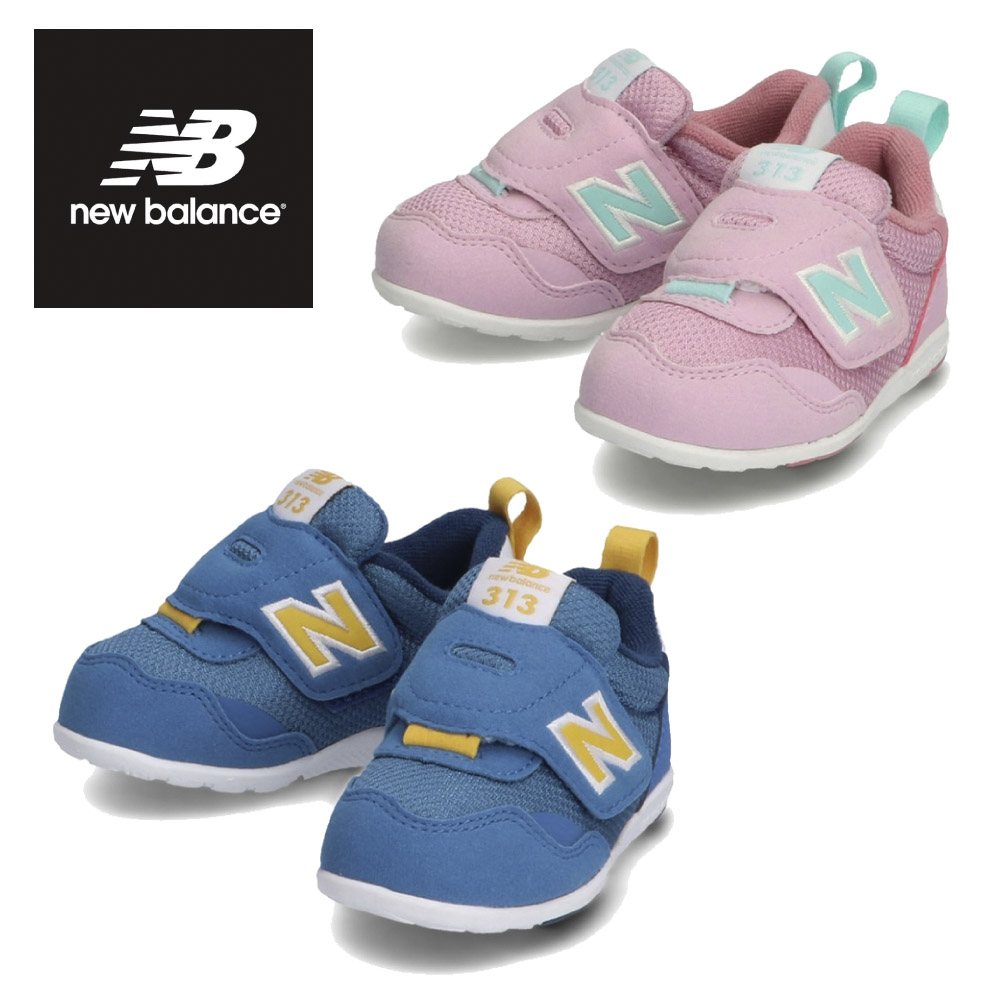 ニューバランス new balance ベビーシューズ IT313F【FITHOUSE ONLINE SHOP】